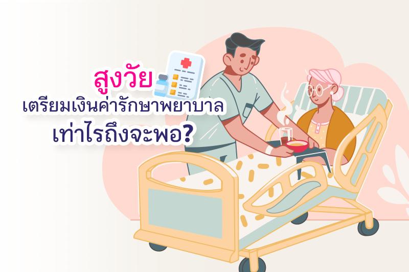 สูงวัยเตรียมเงินค่ารักษาพยาบาลเท่าไรถึงจะพอ